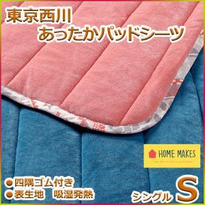 東京西川 吸湿発熱 あったかパッドシーツ シングルサイズ HO6055|futon-kingdom