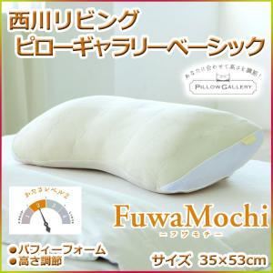 西川 リビング 枕 ピロー ギャラリー まくら フワモチ|futon-kingdom