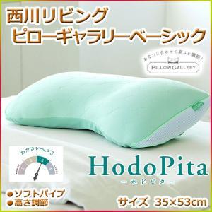 西川 リビング 枕 ピロー ギャラリー まくら ホドピタ|futon-kingdom