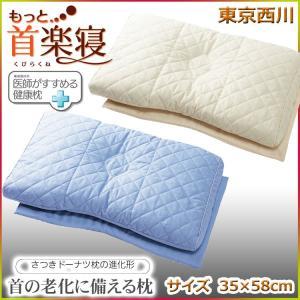東京西川 西川 もっと首楽寝 安眠・快眠枕まくら|futon-kingdom