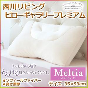 西川 リビング 枕 ピロー ギャラリー プレミアム まくら メルティア|futon-kingdom
