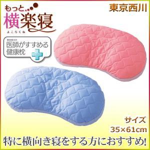 東京西川 西川 もっと横楽寝 安眠・快眠枕まくら|futon-kingdom