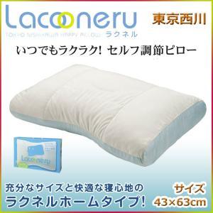 東京西川 西川 ラクネル ソフトパイプ入りピロー ホームタイプ|futon-kingdom