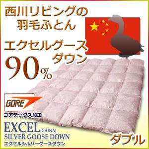 西川 羽毛布団 西川リビング エクセルグースダウン90% 羽毛布団 NP2 ゴアテックス(ダブルロングサイズ)ロイヤルスター|futon-kingdom