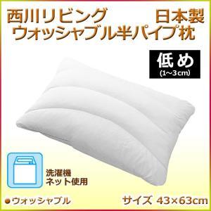 西川 リビング ウォッシャブル半パイプ枕43×63 低め|futon-kingdom