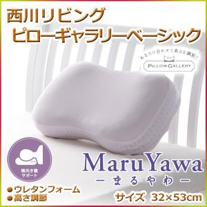 西川 リビング 枕 MaruYawa まるやわ ピローギャラリーベーシック|futon-kingdom