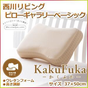 西川 リビング 枕 KakuFuka かくふか ピローギャラリーベーシック|futon-kingdom