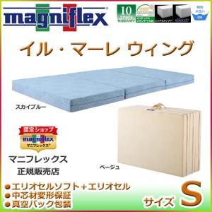 送料無料 マニフレックス(magniflex) イルマーレウィング シングルサイズ|futon-kingdom