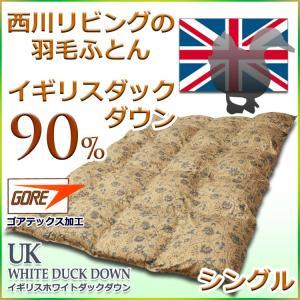 西川 羽毛布団 西川リビング イギリスダックダウン90% 羽毛布団 A450B ゴアテックス(シングルロングサイズ)ロイヤルスター|futon-kingdom