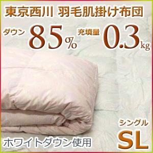 東京西川 羽毛肌掛け布団(ダウンケット) ホワイトダウン85% MD6030A シングルサイズ|futon-kingdom