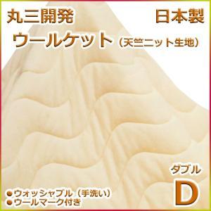 送料無料 丸三開発 ウールケット ダブルサイズ 羊毛肌ふとん futon-kingdom
