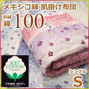 メキシコ綿使用 肌掛け布団 FI7005 シングルサイズ|futon-kingdom