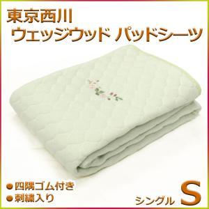 東京西川 ウェッジウッド敷パッド シングルサイズ WW0080|futon-kingdom
