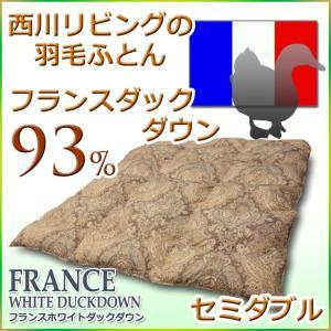 羽毛布団 西川リビング フランスダウン 93% 羽毛布団 ORM04(セミダブルサイズ|futon-kingdom