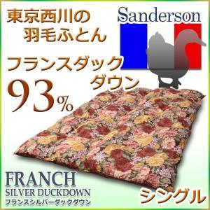 羽毛布団 東京西川 フランスダックダウン93% SD3630 シングルサイズ|futon-kingdom