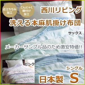 西川 リビング 洗える本麻肌掛けふとん OM04 シングルサイズ 近江仕立て|futon-kingdom