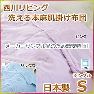 西川 リビング 洗える本麻肌掛けふとん OM06 シングルサイズ 近江仕立て|futon-kingdom