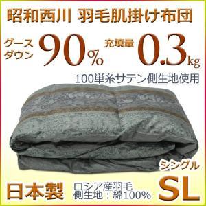 昭和西川  羽毛肌掛け布団(ダウンケット)ロシア産グース ダウン90% SEMIX-B グリーン シングルサイズ|futon-kingdom