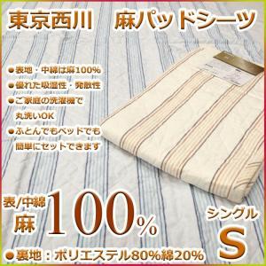 東京西川 麻パッドシーツ シングルサイズ PI6140|futon-kingdom