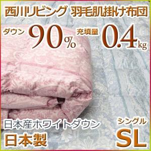 西川リビング 洗える ウォッシャブル 羽毛肌掛け布団(ダウンケット)日本産 ダウン90% A655 シングルサイズ|futon-kingdom