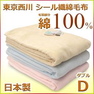 東京西川 シール織綿毛布 MD0200D 日本製(ダブルサイズ)|futon-kingdom