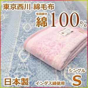 東京西川 インダス綿使用 綿毛布 MD7004F 日本製 シングルサイズ|futon-kingdom