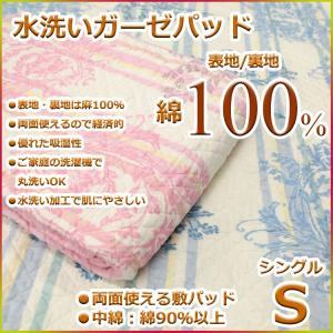 両面使える 水洗いガーゼ敷パッド シングルサイズ ロジーヌ|futon-kingdom