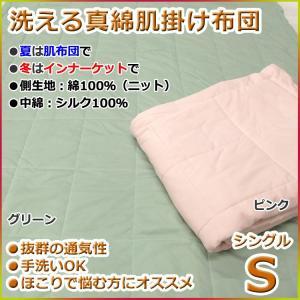シルク肌掛け布団 真綿肌掛け布団 SK20145 シングルサイズ|futon-kingdom