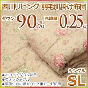 西川リビング  羽毛肌掛け布団(ダウンケット) ホワイトダウン90% ORM27 シングルサイズ|futon-kingdom
