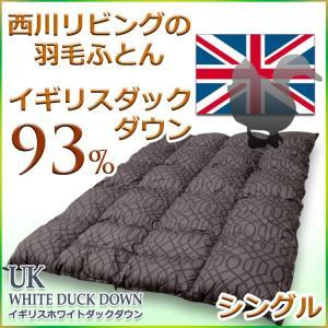 西川羽毛布団 西川リビング イギリスダックダウン93%羽毛布団 C986(シングルサイズ )|futon-kingdom