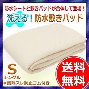 洗える防水敷きパッド シングルサイズ KWPD20510|futon-kingdom