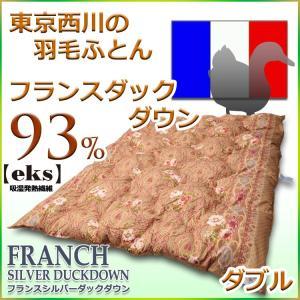 羽毛布団 東京西川 フランスダックダウン93% 羽毛布団 KV2807DL ダブルサイズ|futon-kingdom