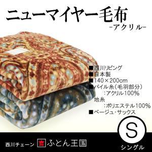西川リビング アクリルニューマイヤー毛布 シングルサイズ 日本製 AN457【2010-09941】|futon-kingdom