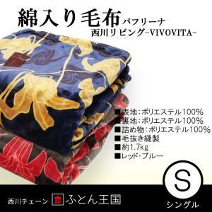 西川リビング 綿入り毛布 シングルサイズ VV1152【2024-15295-700】|futon-kingdom