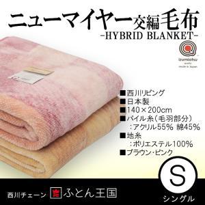 西川リビング アクリルニューマイヤー交編毛布 シングルサイズ 日本製 AN2067【2010-06731-800】|futon-kingdom