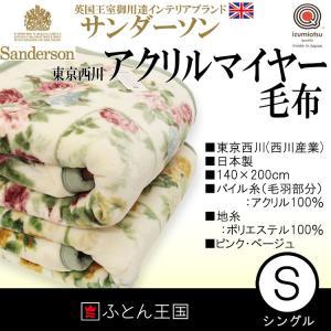 東京西川 サンダーソンアクリルマイヤー毛布 シングルサイズ 日本製 SD306s【FBR1555510】|futon-kingdom