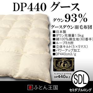羽毛布団 DP440 グース ダウン 93% プレミアムゴールドラベル セミダブルロングサイズ YJ17-SDL futon-kingdom