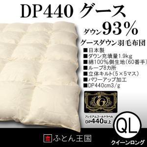 羽毛布団 DP440 グース ダウン 93% プレミアムゴールドラベル クイーンロングサイズ YJ17-QL futon-kingdom