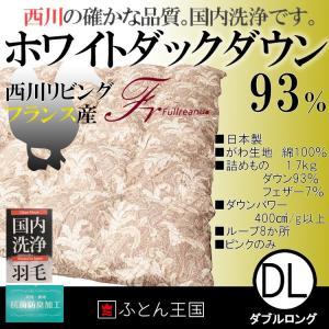 西川リビング羽毛布団 ホワイトダックダウン93% A456dl ダブルロングサイズ ピンクのみ|futon-kingdom