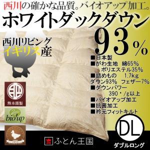 西川リビング羽毛布団 ホワイトダックダウン93% B718 ダブルロングサイズ|futon-kingdom