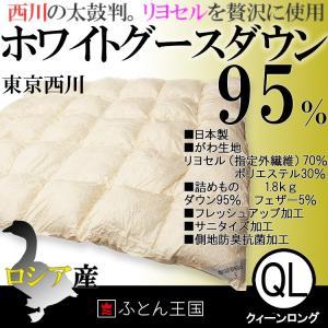 【限定4枚】東京西川 羽毛布団 ロシア産ホワイトグースダウン95% SH0791QL クィーンロングサイズ|futon-kingdom