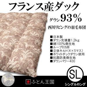 西川リビング羽毛布団 ホワイトダックダウン93% A456 シングルロングサイズ|futon-kingdom