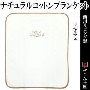 西川リビング ナチュラルコットンブランケット ベビー用 日本製【1531-10101】