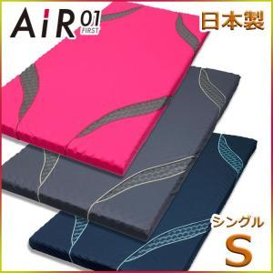 西川エアー AiR01 シングルサイズ|futon-kingdom