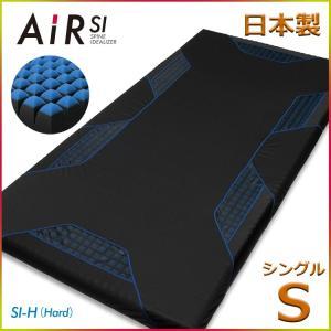 西川エアー AiR SI-Hシングルサイズ ハードタイプ115NT|futon-kingdom