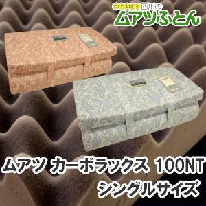 ムアツ布団 カーボラックス 日本製シーツ付き シングルサイズ 東京西川|futon-kingdom