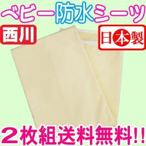 2枚組 送料無料 日本製 西川 ベビー防水シーツ 70×120cm/赤ちゃん/ねんね/西川リビング/出産祝い/パイル/丸洗い|futon-no-doremi