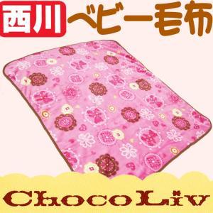 西川 ベビー毛布 ショコリブ 85×100cm ベビー ウォッシャブル/ChocoLiv Baby 西川リビング/マイクロファイバーベビー毛布/あったか/やわらか/マイクロ|futon-no-doremi