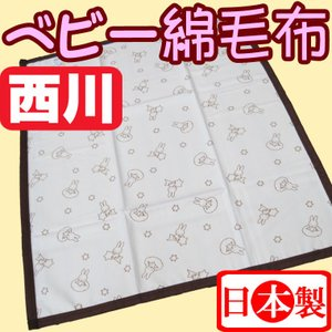 ◆商品番号:byitem-514 mf-綿毛布ゆめ  ●メーカー:西川リビング  ●サイズ:85cm...