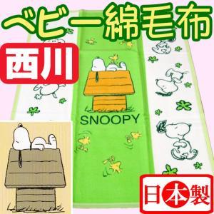 日本製【西川】ベビー綿毛布スヌーピー 85×115cm/フラワースヌーピー|futon-no-doremi